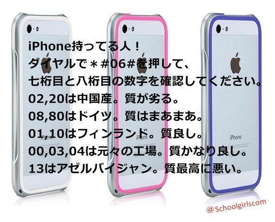 iPhone持ってる人、確認してみて!