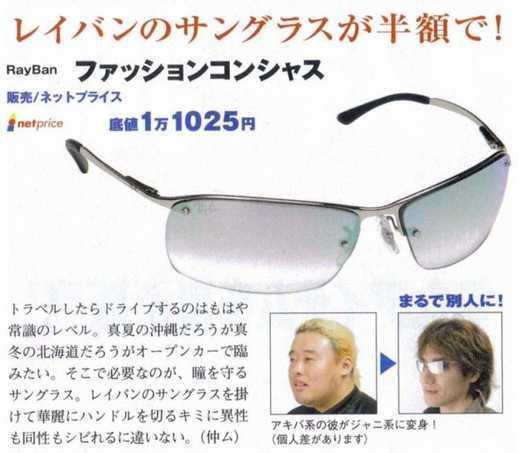 かけるだけで大変身できるサングラスがあるんだって♪♪♪