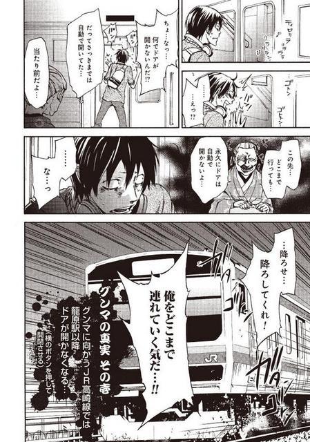 【グンマーの真実が明らかに】JR高崎線、怖すぎ!!!