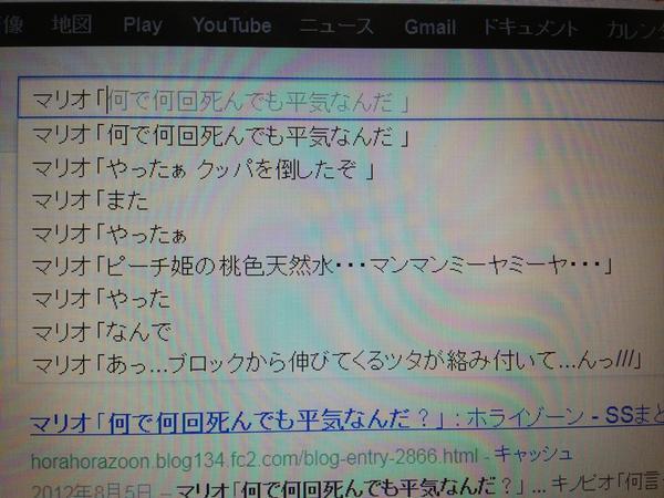 #Google に「マリオ「」って入力してみたら・・・ #マリオブラザース #任天堂 #マリオ