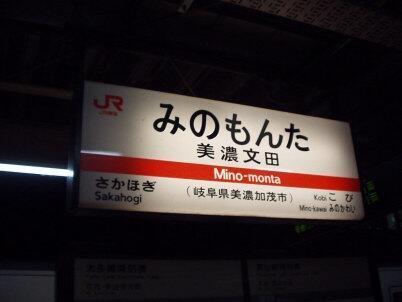 みのもんた駅というのがあるのを知らなかったwww・JR東日本