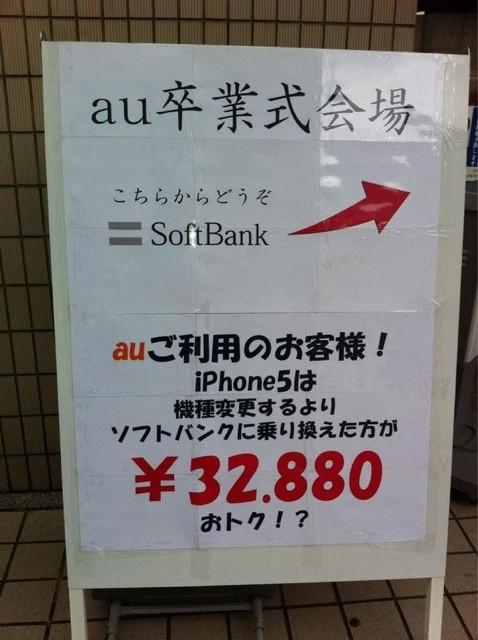 近所のSoftBankショップが頭おかしくなったwww・au対策