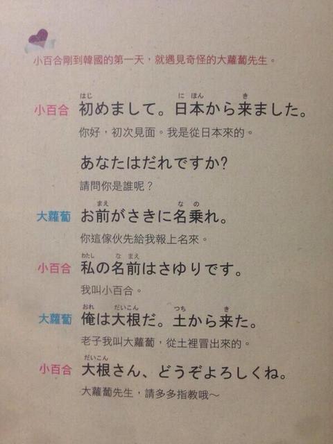 台湾の日本語教科書がカオスすぎるwww